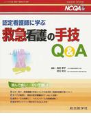 ナーシングケアQ&A 27 認定看護師に学ぶ救急看護の手技Q&A