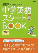 中学英語スタートBOOK 2週間でさきどり完成!