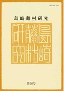 島崎藤村研究 第36号