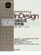 組版時間を半減する!InDesign自動処理実例集 for Mac/Win