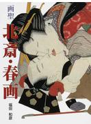 画聖北斎・春画
