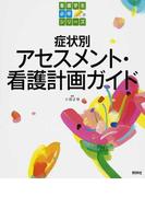 症状別アセスメント・看護計画ガイド (看護学生必修シリーズ)