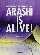 ARASHI IS ALIVE! MEN'S NON−NO SPECIAL PHOTO BOOK 嵐5大ドームツアー写真集 改訂新版