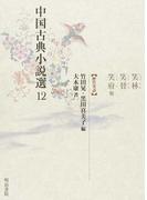 中国古典小説選 12 笑林・笑賛・笑府他
