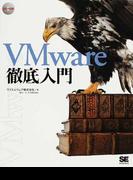 VMware徹底入門