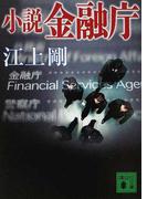 小説金融庁 (講談社文庫)(講談社文庫)