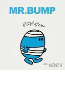 ドジドジくん (MR.MEN and LITTLE MISS)