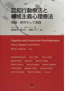 認知行動療法と構成主義心理療法 理論・研究そして実践