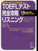 TOEFLテスト完全攻略リスニング (iBT対応TOEFLテスト完全攻略シリーズ)
