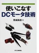 使いこなすDCモータ技術