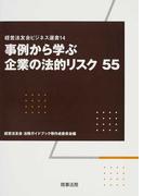 事例から学ぶ企業の法的リスク55 (経営法友会ビジネス選書)