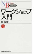 ワークショップ入門 (日経文庫)(日経文庫)