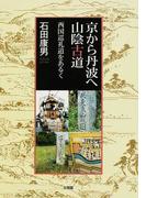 京から丹波へ山陰古道 西国巡礼道をあるく