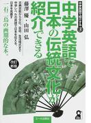 中学英語で日本の伝統文化が紹介できる 改訂新版 (YELL books 中学英語で紹介する)
