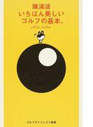 陳清波いちばん美しいゴルフの基本。 (ゴルフダイジェスト新書)(ゴルフダイジェスト新書)
