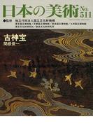 日本の美術 No.511 古神宝