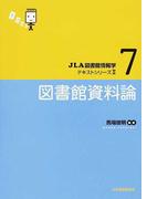 図書館資料論 (JLA図書館情報学テキストシリーズ)