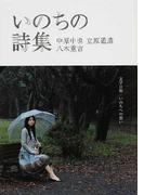 いのちの詩集 (SDP Bunko)