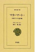 マカーマート 中世アラブの語り物 1 (東洋文庫)(東洋文庫)