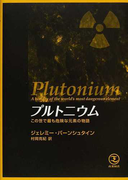 プルトニウム この世で最も危険な元素の物語