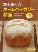 荻山和也のホームベーカリー教室 おいしいパンでおうちカフェ (INFAS BOOKS はじめてレシピ!シリーズ)