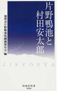 片野鴨池と村田安太郎 (時鐘舎新書)