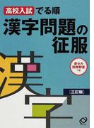 高校入試でる順漢字問題の征服 3訂版