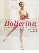Ballerina バレエのためのステップ・バイ・ステップ・ガイド