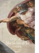 ミケランジェロ 1475−1564 全作品集