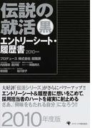 伝説の就活 2010年度版黒 エントリーシート・履歴書