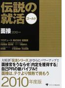 伝説の就活 2010年度版ゴールド 面接
