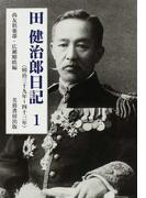 田健治郎日記 1 明治三十九年〜四十三年