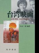 台湾映画 台湾の歴史・社会を知る窓口