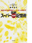 記憶力日本選手権チャンピオンが明かす図解スーパー〈実用〉記憶術