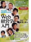 中小企業経営者のための実践!Web経営学入門 (「日本Web大賞!」公式読本)
