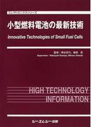 小型燃料電池の最新技術 (エレクトロニクスシリーズ)