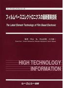 フィルムベースエレクトロニクスの最新要素技術 (エレクトロニクスシリーズ)