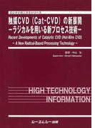 触媒CVD〈Cat‐CVD〉の新展開 ラジカルを用いる新プロセス技術 (エレクトロニクスシリーズ)