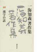 一海知義著作集 10 漢字の話