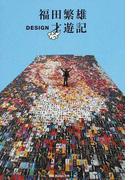 福田繁雄DESIGN才遊記 (ggg Books)