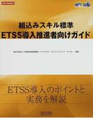 組込みスキル標準ETSS導入推進者向けガイド (SEC BOOKS)