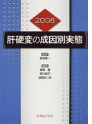 肝硬変の成因別実態 2008