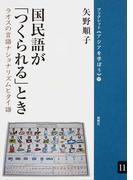 国民語が「つくられる」とき ラオスの言語ナショナリズムとタイ語 (ブックレット《アジアを学ぼう》)