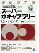 発信型英語10000語レベルスーパーボキャブラリービルディング (CD BOOK)