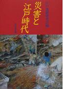 災害と江戸時代