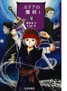 エリアの魔剣 1 (YA!フロンティア)(YA!フロンティア)