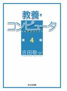 教養・コンピュータ 第4版
