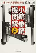 小銃拳銃機関銃入門 日本の小火器徹底研究 新装版 (光人社NF文庫)(光人社NF文庫)
