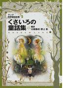 ラング世界童話全集 改訂版 5 くさいろの童話集 (偕成社文庫)(偕成社文庫)