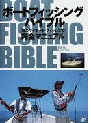 ボートフィッシングバイブル 海のマイボート・フィッシング〈完全マニュアル〉